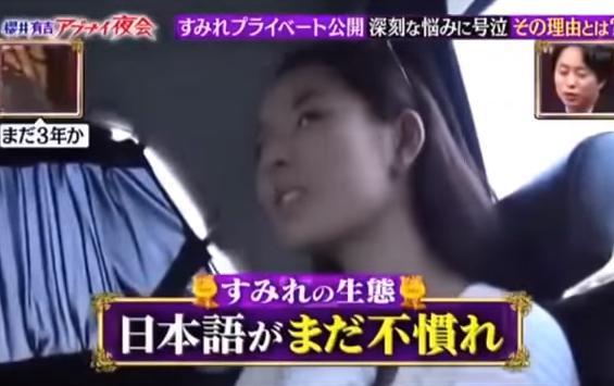 すみれ日本語