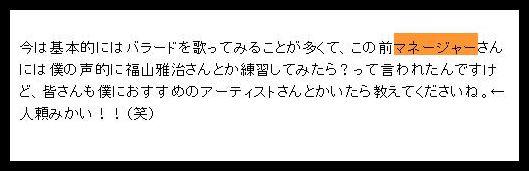 多和田秀弥マネ2