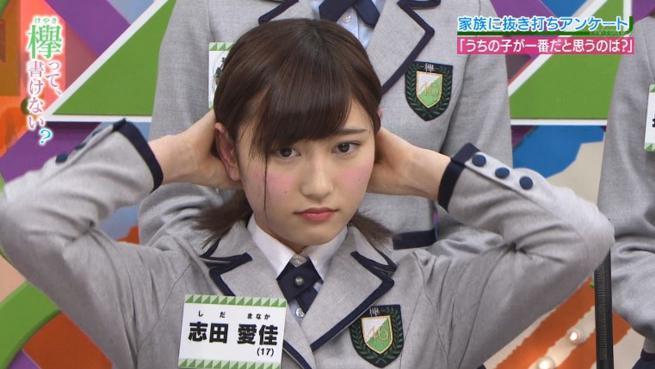 志田愛佳髪型