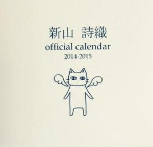 新山詩織猫3