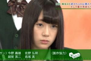 長沢菜々香泣く