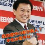 森田健作4