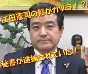 江田憲司1