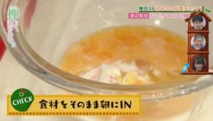 渡辺梨加料理7
