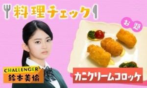 鈴本美愉料理