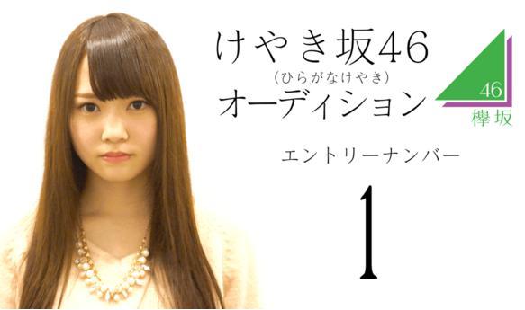 けやき坂46・1
