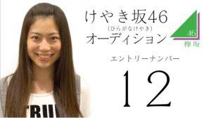 けやき坂46・11