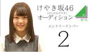 けやき坂46・2