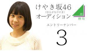 けやき坂46・3