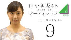 けやき坂46・9