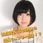 佐倉綾音(あやねる)の愛用シャンプーは?私服がかわいい!彼氏は?