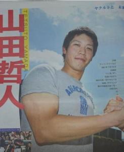 山田哲人筋肉2