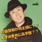 杉田智和の坊主頭がかっこいい!大学が高学歴?笑顔がかわいいと噂に!