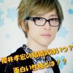 櫻井孝宏の結婚式はいつ?性格は面白い!私服姿がかっこいい?