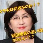 稲田朋美の若い頃がかわいいと話題に!父と夫は何者?タイツの理由とは!