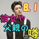 【iKON】B.Iの元彼女が意外?父親の事件が話題に!性格や本名は?