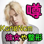 KangNam(カンナム)の彼女や整形の噂とは?意外な性格が話題に!