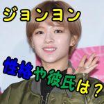 Twiceジョンヨンの性格や彼氏の噂とは?脚が長すぎるw整形疑惑は?