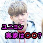 iKONユニョンの実家・焼肉屋はどこ?熱愛彼女や性格の噂とは!