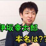 伊坂幸太郎の本名は?面白い性格と話題に!結婚してて妻や子供は?