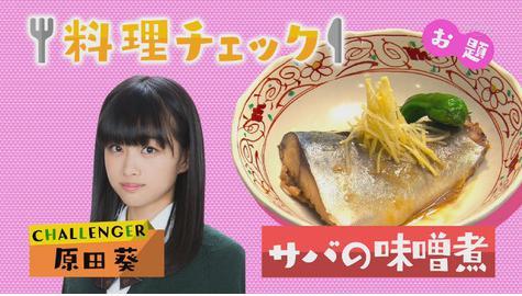 原田葵料理2
