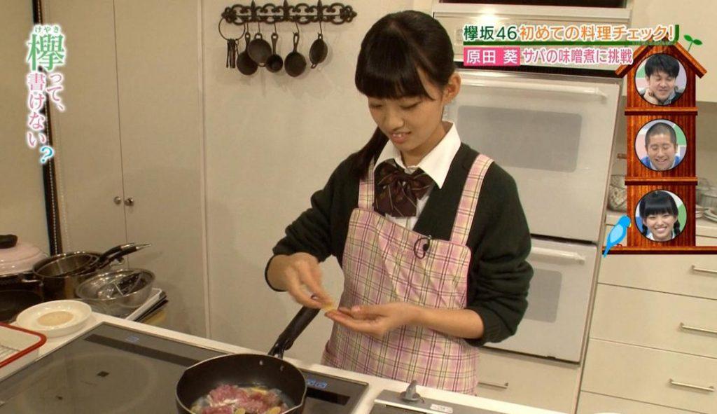 原田葵料理3