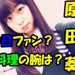 原田葵は中日ファンで野球好き!卒アルが小学生?料理の実力は・・・。