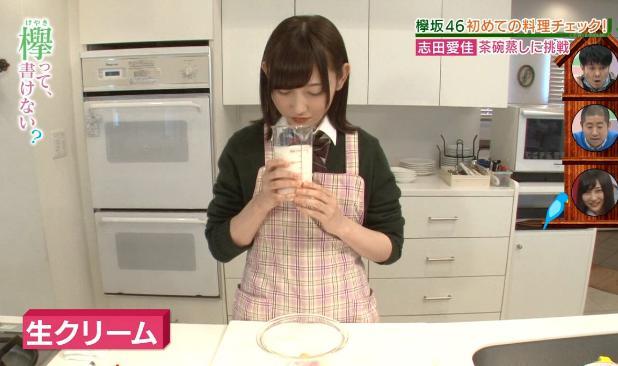 志田愛佳料理3