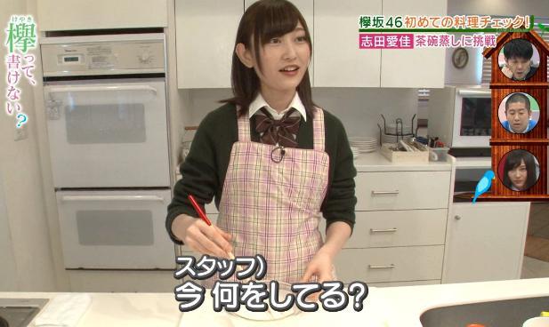志田愛佳料理4