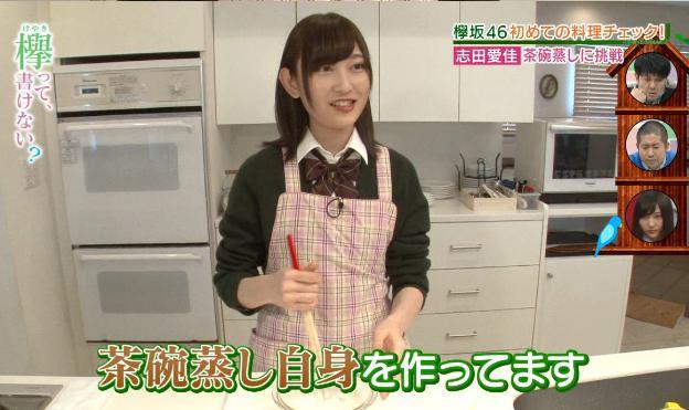 志田愛佳料理5
