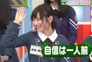 志田愛佳目3