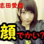 志田愛佳は猫目で顔でかい?卒アル写真がかわいい!料理センスがやばい?