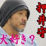 押井守監督は犬好きの性格?宮崎駿への発言が過激すぎ!結婚や妻は?