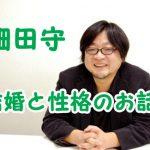 細田守は結婚して妻や子供がいる?才能が天才的!性格が良い?