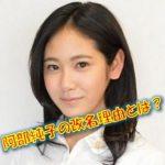 阿部純子の改名理由は?脇がきれいでかわいいと噂に!元モデルで高学歴?