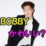 BOBBY(iKON)の性格がかわいい!熱愛彼女と好きなタイプが話題に?