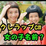 クレラップcmの女の子の名前は?三戸なつめ参戦でかわいい前髪画像が話題に!