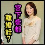 宮下奈都がアウトデラックスで夫との離婚話?福井出身だけど北海道とは!