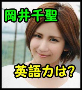 岡井千聖2