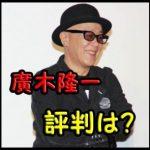 火花の監督・廣木隆一の評判とは!結婚はしてる?性格がかわいい?