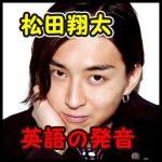 松田翔太はauのCM動画で英語発音が上手い?勉強方法は留学?