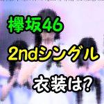 欅坂46の2ndシングル衣装は白色?ダンス動画がかわいい!