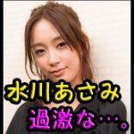 水川あさみが後妻業の女で過激なカップ動画&画像?彼氏は大東駿介と噂に!