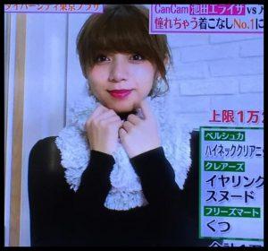 池田エライザコーデ1