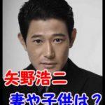 矢野浩二が徹子の部屋で妻や子供、結婚を語る?森田健作との関係は?