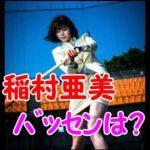 稲村亜美がハシゴの旅で行ったバッティングセンターはどこ?アクセスは?