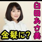 臼田あさ美が家売る女で金髪に?性格が天然と話題に!彼氏は誰?