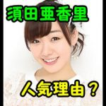 須田亜香里が神7!人気の理由は性格にあり?昔よりかわいくなった?