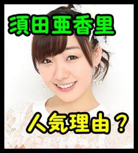須田亜香里1