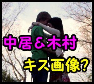 中居木村キス